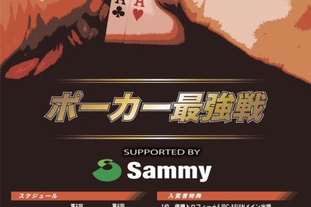 ポーカー最強戦